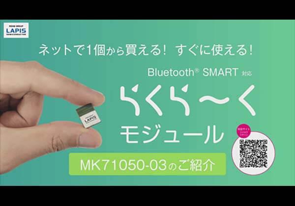 商品紹介編 1個から買える、各種電波法認証 特性調整済み Bluetooth LE対応 らくら~くモジュール MK71050-03