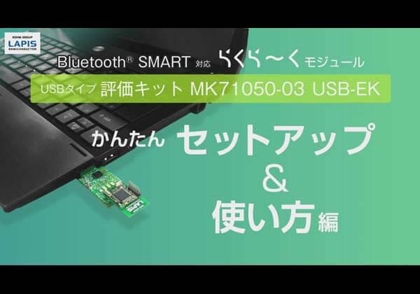セットアップ 使い方編 Bluetooth LE対応 らくら~くモジュール USBタイプ評価キット MK71050-03 USB-EK