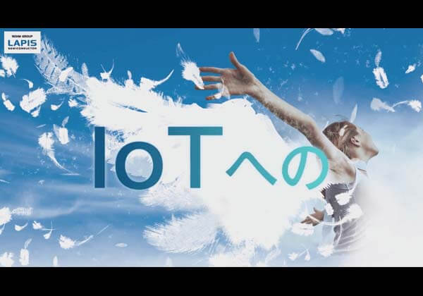IoTへの取り組み Embedded Technology 2015