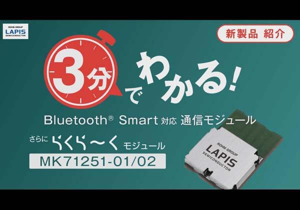 商品紹介編 Bluetooth LE モジュール 第2弾 MK71251-01/02