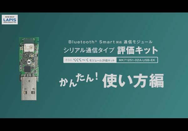 セットアップ 使い方編 Bluetoothモジュール USBタイプ評価キット MK71251-02B USB-EK ビーコン通信タイプ