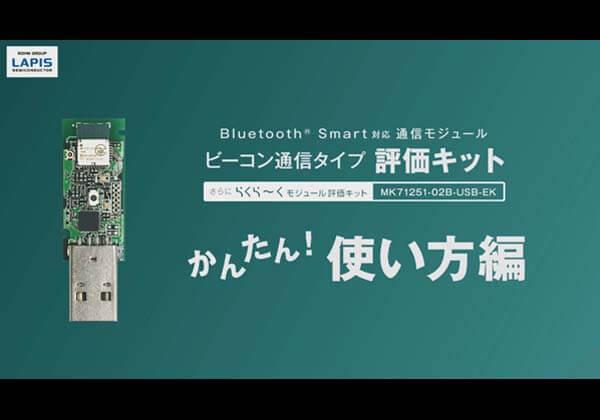 セットアップ 使い方編 Bluetoothモジュール USBタイプ評価キット MK71251-02A USB-EK シリアル通信タイプ
