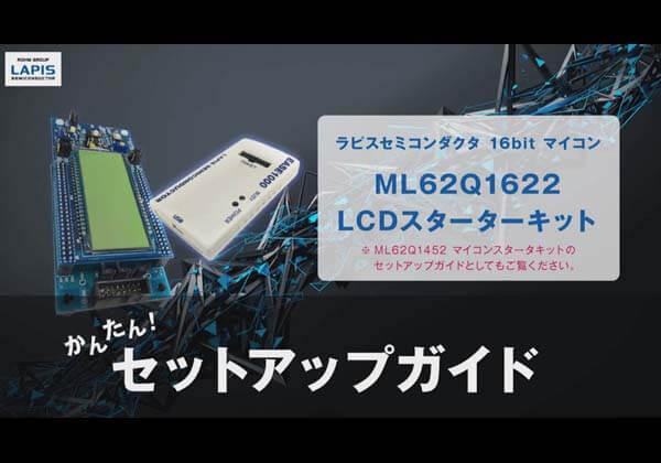 ローパワーマイコン ML62Q1000シリーズ スタータキット「SK-BS/AD」のかんたんセットアップ動画
