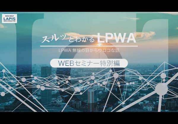 LPWA WEBセミナ 特別編 2017年12月15日開催