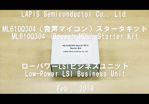 音声再生8bit マイコン ML610Q304 スタータキット「商品紹介動画」
