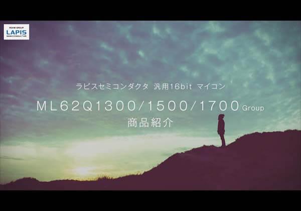 ML62Q1000シリーズ 商品紹介