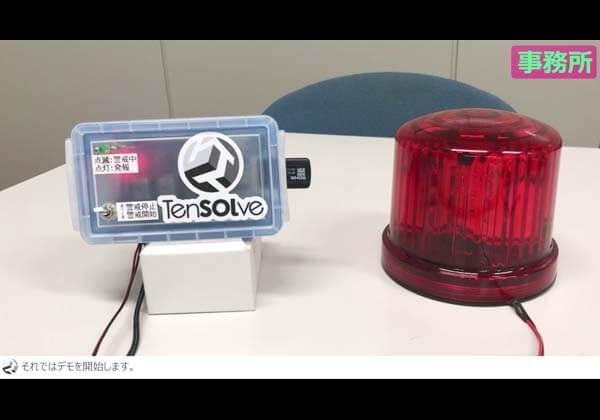 Tensolveを用いた盗難防止アプリケーション