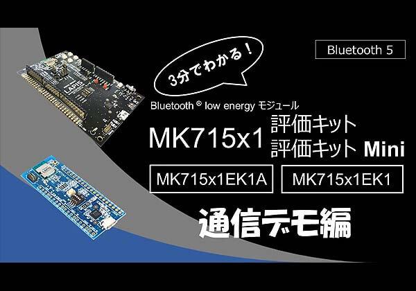 3分でわかる!Bluetooth low energy モジュール MK715x1EK1A評価キット / MK715x1EK1評価キットMini 通信デモ編