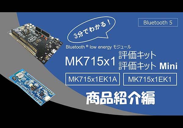 3分でわかる!Bluetooth low energy モジュール MK715x1EK1A評価キット / MK715x1EK1評価キットMini 商品紹介編