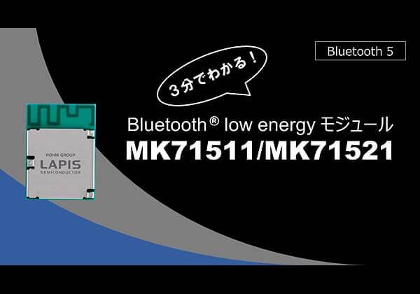 3分でわかる!Bluetooth low energy モジュール MK71511 / MK71521