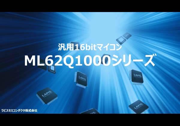 汎用16bit マイコン ML62Q1000シリーズ商品紹介動画